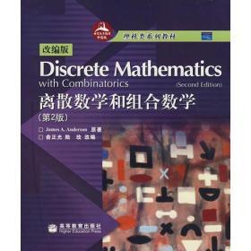 离散数学和组合数学第二2版改编版 美安德森Ander-sonJ.A.原