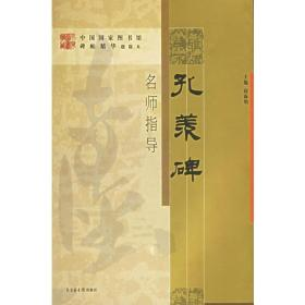 《孔羡碑》名师指导——《中国国家图书馆藏碑帖精华》名师指导丛书》