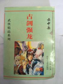 云中岳作品集:古剑强龙 全一册
