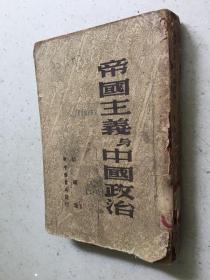 帝国主义与中国政治(1949年七月东北初版)
