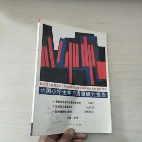 中国小学生学习质量研究报告