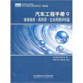 汽车工程手册9:维修保养·再利用·生产周期评价篇