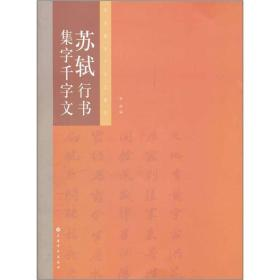 名家集字千字文系列:苏轼行书集字千字文
