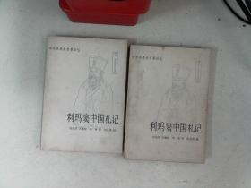 利玛窦中国札记上下册