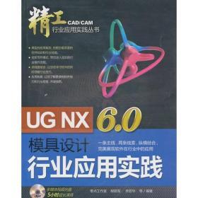 (可发货)UG NX 6.0模具设计行业应用实践