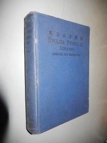 英语歧字辨异 English Synonyms Explained 英文版 精装 1933年版