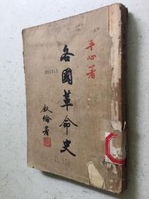 各国革命史(中华民国36年十月战后新四版 平心著)缺后封