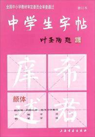 中学生字帖(颜体 修订本)