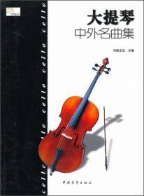 大提琴中外名曲集