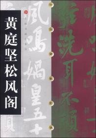 中国碑帖经典:黄庭坚松风阁