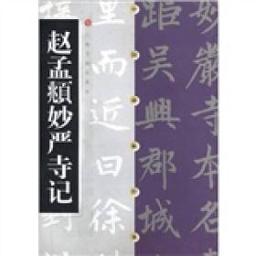 中国碑帖经典:赵孟頫妙严寺记