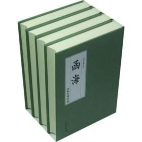 函海(全十册)
