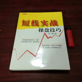 短线实战操盘技巧(炒股书籍)