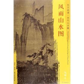东方画谱·宋代山水画菁华高清摹本·风雨山水图