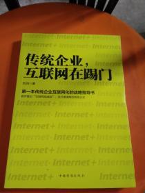 传统企业,互联网在踢门