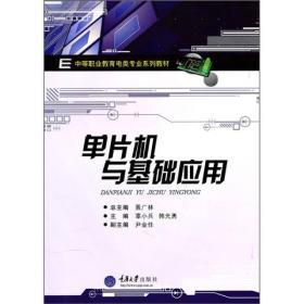 中等职业教育电类专业系列教材:单片机与基础应用
