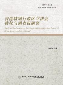 香港特别行政区立法会特权与调查权研究(两岸及港澳法制研究系列)
