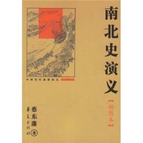 中国历代通俗演义:南北史演义(插图本)