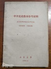 中共党史教学参考材料