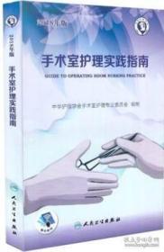 全新 ←手术室护理实践指南2018版 第五版