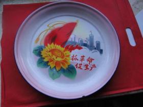 大众牌《抓革命促生产》文革搪瓷盘,1969年制