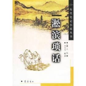 淞滨琐话:历代笔记小说丛书