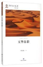 玉华帛彩/华夏文明之源