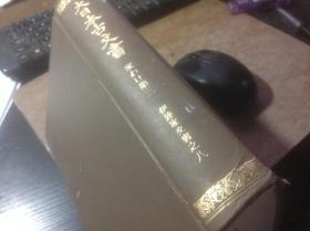 大日本古文书 伊达家文书之八,据明治四十五年原刻本复制