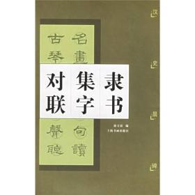 隶书集字对联:汉史晨碑
