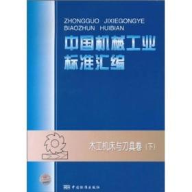 中國機械工業標準匯編:木工機床與刀具卷(下)
