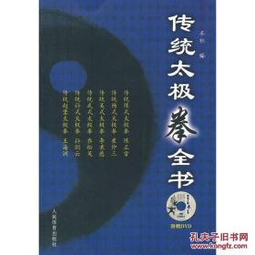传统太极拳全书(附光盘)