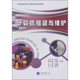 中等职业教育计算机专业系列教材:计算机组装与维护
