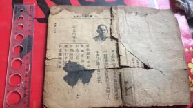 民国版 初级小学国语常识课本 第五册 内有国父孙中山、可爱的中华