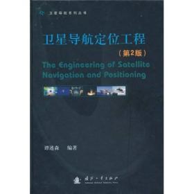 送书签lt-9787118067118-卫星导航系列丛书:卫星导航定位工程