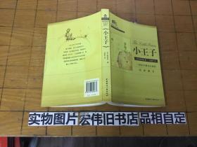 小王子.中国国际广播出版社2006年版,