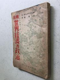 战后世界经济与政治-世界知识丛书之三(中华民国三十七年1月初版)