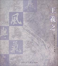 王羲之常用字简繁对照习字帖
