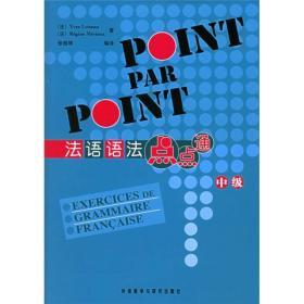 正版9品 法语语法点点通(中级)附参考答案 [法]卢瓦索(Loiseau Yves)  著;张桂琴  译 9787560049663