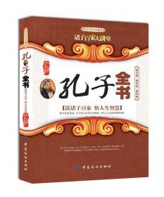 诸子百家大讲堂:孔子全书(图文双色珍藏版)