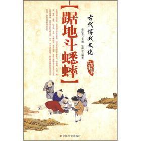 古代博戏文化:踞地斗蟋蟀