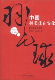 中国羽毛球在安化(长篇报告文学)