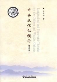 中西文化纵横论 修订版