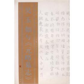 名家与名帖丛书—吴玉如与《元略墓志》