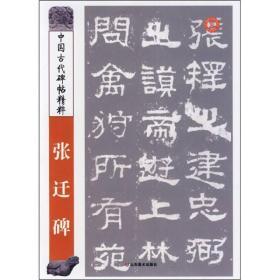 中国古代碑帖精粹:张迁碑