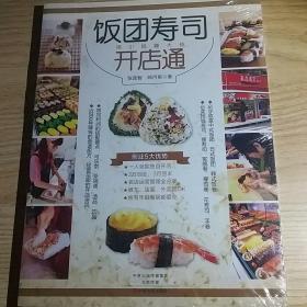 饭团寿司开店通