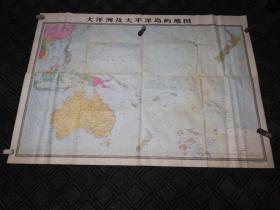 地图~~~~~~~~大洋洲及太平洋岛屿地图【比例尺一千万分之一】超大张106*150厘米