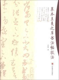 摹本王羲之草书法帖技法
