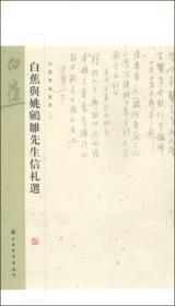 白蕉墨迹集萃:白蕉与姚鹓雏先生信札选