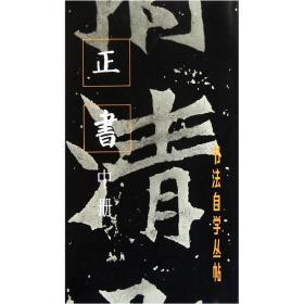 书法自学丛帖:中册:正书