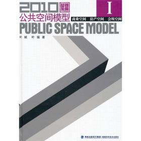 2010公共空间模型:商业空间·房产空间·会所空间(全彩)